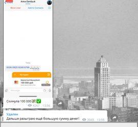 Виктория Измайлова телеграмм канал