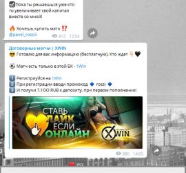 XWIN телеграмм отзывы