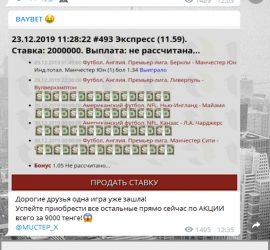 BAYBET телеграмм отзывы