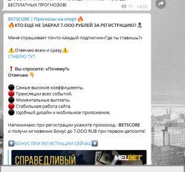 BETSCORE телеграмм отзывы