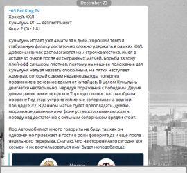 Betkingtv телеграмм отзывы