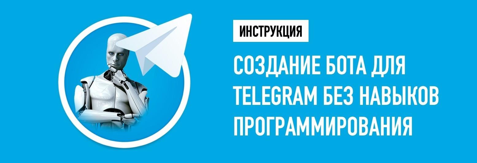 Как создать бота в Телеграмм