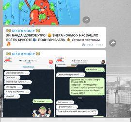 dexter money телеграмм отзывы