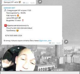 Герасев Бет телеграмм обзор