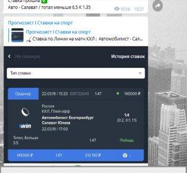 prognozist telegram канал