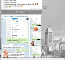 Вика Теплова телеграм канал