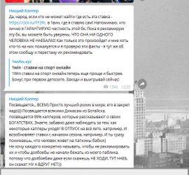 Нищий каппер telegram обзор
