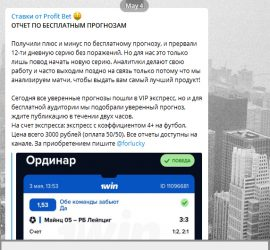 Bet Profit telegram канал