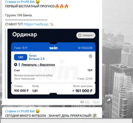 Bet Profit telegram обзор