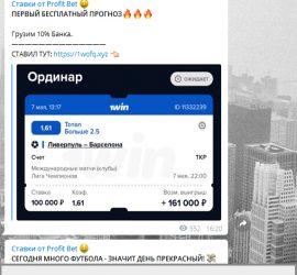 Bet Profit telegram обзор