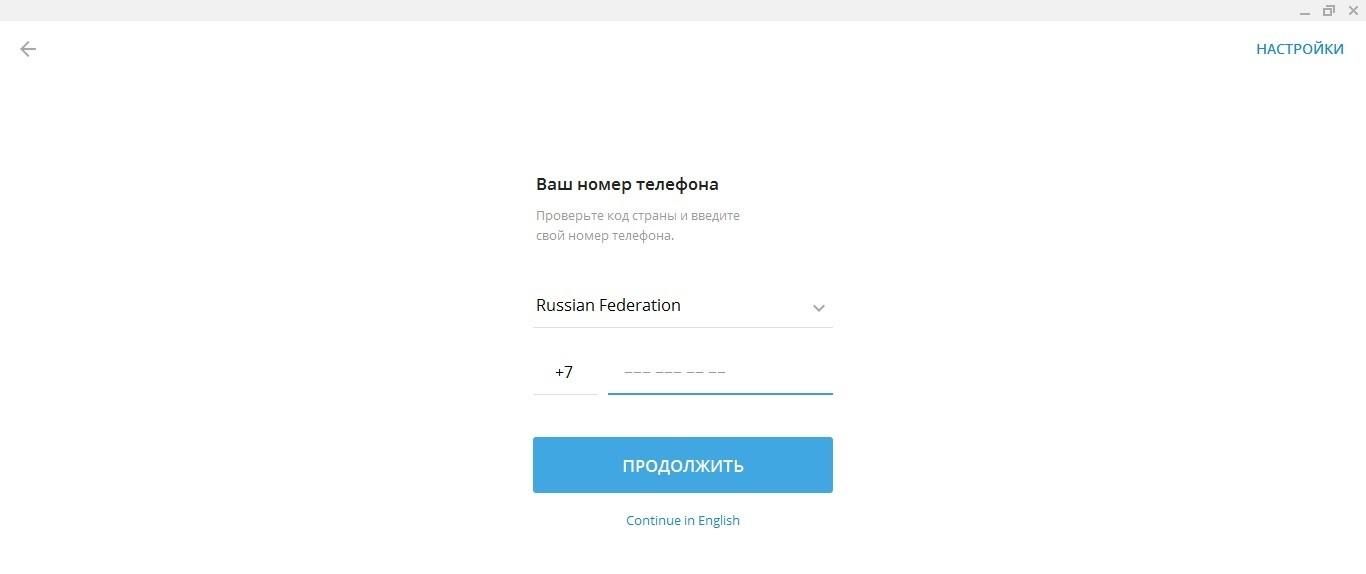 Регистрация в Телеграмме на телефоне