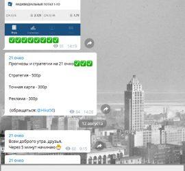 21 очко телеграмм отзывы