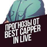 BestCapper телеграмм канал