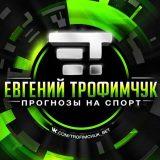 Евгений Трофимчук каппера телеграмм обзор