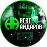 Агат Айдаров телеграмм канал