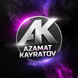 Азамат Кайратов телеграмм канал