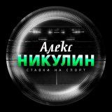 Алекс Никулин телеграмм канал