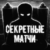 Секретные матчи телеграмм обзор