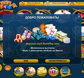 rushplay азартные игры