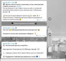 solar bet телеграмм обзор и отзывы