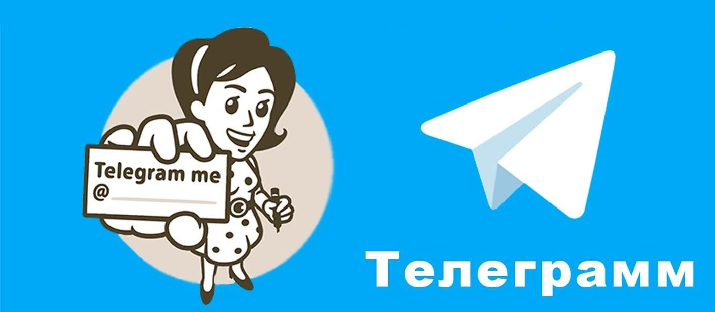 Продвижение телеграмм канала