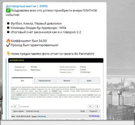 XWIN телеграмм канал